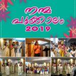 2019-onam-celebrations - thumbnail